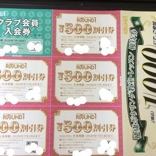 ラウンドワン 株主優待券 2500円分 他(ボウリング場)