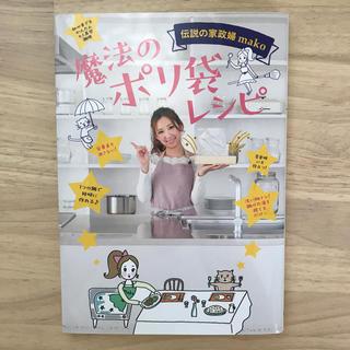 ワニブックス(ワニブックス)の魔法のポリ袋レシピ 伝説の家政婦mako(料理/グルメ)