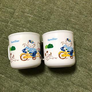 ファミリア(familiar)のファミリアコップ2個セット(マグカップ)