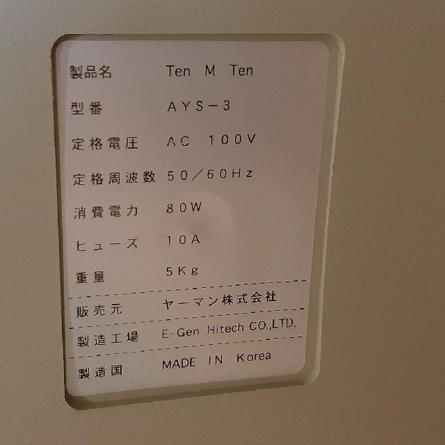 YA-MAN(ヤーマン)のten M ten  スマホ/家電/カメラの美容/健康(マッサージ機)の商品写真