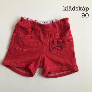 クレードスコープ(kladskap)のklädskåp クレードスコープ ショートパンツ 90(パンツ/スパッツ)