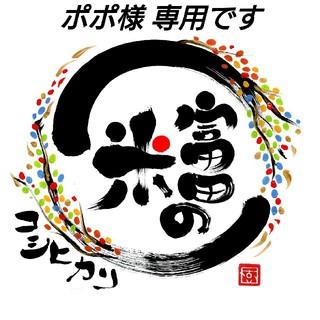 ポポ様 専用(お米2㎏+米ぬか1㎏)(米/穀物)