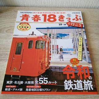 青春18きっぷで行こう '19~'20(地図/旅行ガイド)