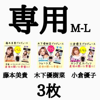 3枚 M-L 藤本美貴 木下優樹菜 小倉優子(エクササイズ用品)