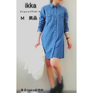 イッカ(ikka)のikka デニムシャツワンピース 羽織り イッカ M ひざ丈 長袖 半袖 五分袖(ひざ丈ワンピース)