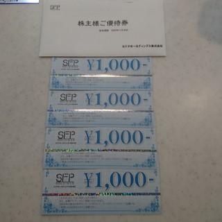SFPホールディングス 株主優待券 4000円分(レストラン/食事券)