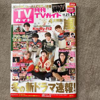 キスマイフットツー(Kis-My-Ft2)の月刊TVガイド(アート/エンタメ/ホビー)
