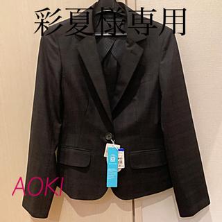 アオキ(AOKI)のお値引き可「洗える!AOKIプレシャスラインスーツジャケット」新品♪(テーラードジャケット)