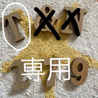 スリーコインズ(3COINS)のアルファベット 数字 オブジェ(置物)