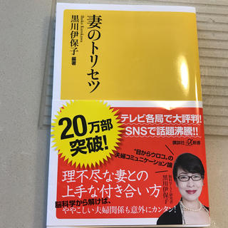 妻のトリセツ(文学/小説)