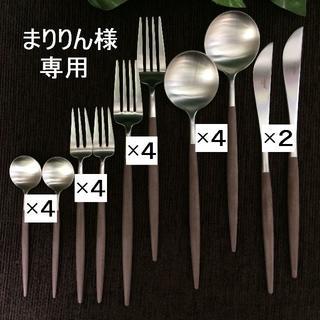 まりりん様専用 クチポール GOAブラウン&シルバー 計18本(カトラリー/箸)