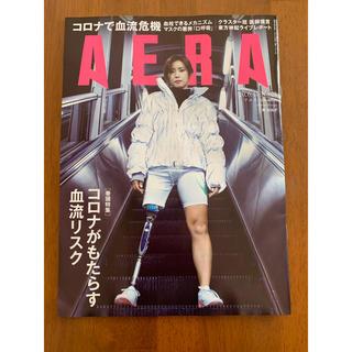 アサヒシンブンシュッパン(朝日新聞出版)のアエラ AERA 2020年 6月15日 号 最新号 東方神起(アート/エンタメ/ホビー)