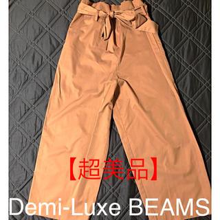デミルクスビームス(Demi-Luxe BEAMS)の【Demi-Luxe BEAMS】ワイドパンツ(カジュアルパンツ)