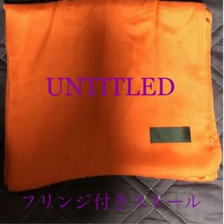 アンタイトル(UNTITLED)の【UNTITLED】オレンジストール(ストール/パシュミナ)