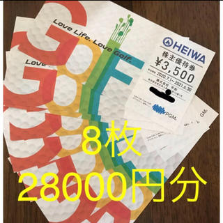 ヘイワ(平和)の平和 ゴルフ 株主優待券(ゴルフ場)