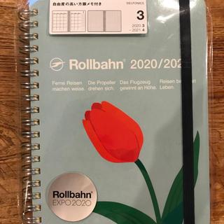 ムジルシリョウヒン(MUJI (無印良品))のロルバーン Rollbahn スケジュール帳 新品未開封 3月始まり(カレンダー/スケジュール)