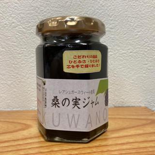 瀬戸内ブランド桑の実ジャム 3個セット(ダイエット食品)