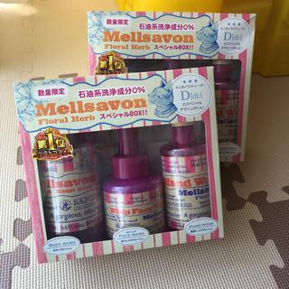 メルサボン(Mellsavon)のメルサボン スペシャルBOX(ボディソープ/石鹸)