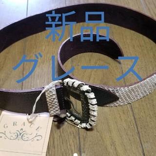 グレースコンチネンタル(GRACE CONTINENTAL)の【希少新品】パイソン&型押し革ベルト(ベルト)
