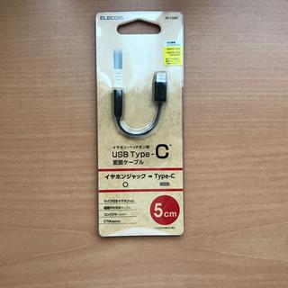 エレコム(ELECOM)のUSB type-C 変換ケーブル イヤホン、ヘッドホン用(変圧器/アダプター)