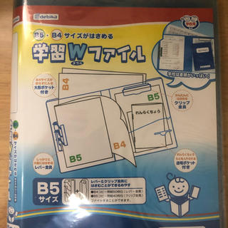 学習ファイル B5 2冊セット デビカ(ファイル/バインダー)