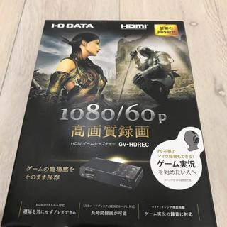 アイオーデータ(IODATA)のGV HDREC IOデータ製(家庭用ゲームソフト)