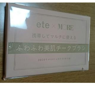 エテ(ete)の新品 ete × MORE 付録 ☆ ふわふわチークブラシ(ブラシ・チップ)