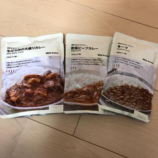 ムジルシリョウヒン(MUJI (無印良品))の無印良品 カレー3点(レトルト食品)