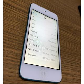 アイポッドタッチ(iPod touch)のipod touch 5世代 64GB 完動品(ポータブルプレーヤー)