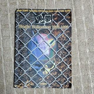 【黒夢】Single Collection 1994〜1998バンドスコア(ポピュラー)