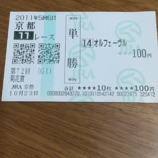 オルフェ-ブル三冠菊花賞単勝馬券京都競馬場(その他)