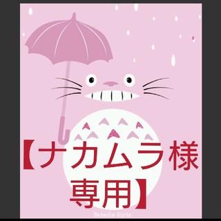 スカイラーク(すかいらーく)の【ナカムラ様専用】すかいらーくグループクーポン券(レストラン/食事券)
