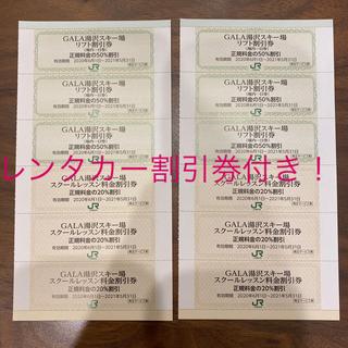 ジェイアール(JR)のGALA湯沢スキー場リフト割引券、駅レンタカー割引券(スキー場)
