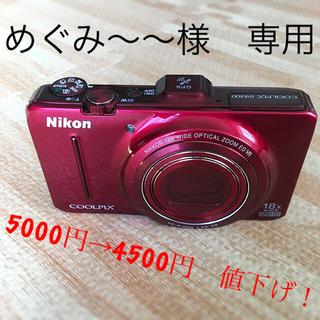 ニコン(Nikon)のニコン Nikon COOLPIX S9300 インペリアルレッド(コンパクトデジタルカメラ)