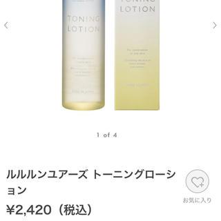 ルルルンユアーズトーニングローション(化粧水/ローション)