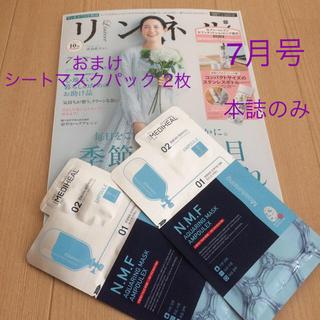 宝島社 - リンネル 7月号 雑誌 + メディヒール フェイスマスク 2枚 韓国コスメ