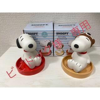 スヌーピー(SNOOPY)の★新品★ スヌーピー 加湿器 2個セット 置物 インテリア(加湿器/除湿機)
