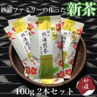 ★新茶★ 京都産 熱湯で入れられる煎茶100g 2袋☆茶農家直売(茶)