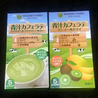 ファンケル(FANCL)の青汁カフェラテ ミルク マンゴー&キウイ アイス/ホット(青汁/ケール加工食品)