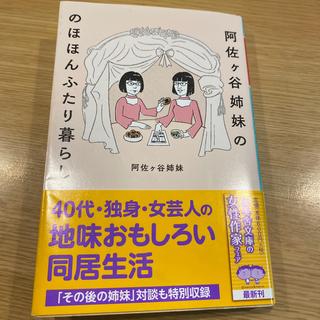 阿佐ヶ谷姉妹ののほほんふたり暮らし(文学/小説)