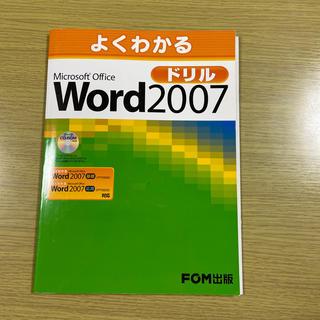 フジツウ(富士通)のよくわかるMicrosoft Office Word 2007ドリル(コンピュータ/IT)