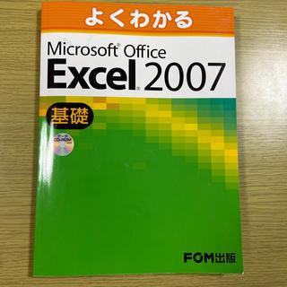 フジツウ(富士通)のよくわかるMicrosoft Office Excel 2007基礎(コンピュータ/IT)