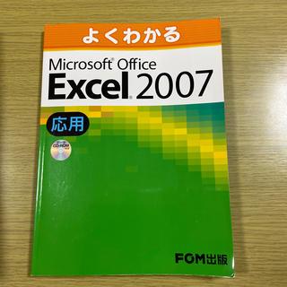 フジツウ(富士通)のよくわかるMicrosoft Office Excel 2007応用(コンピュータ/IT)