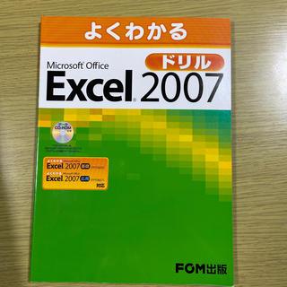 フジツウ(富士通)のよくわかるMicrosoft Office Excel 2007ドリル(コンピュータ/IT)