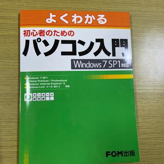 フジツウ(富士通)のよくわかる初心者のためのパソコン入門 Windows 7 SP1対応(コンピュータ/IT)