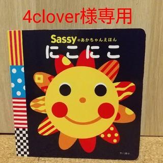 サッシー(Sassy)の【4clover様専用】Sassyのあかちゃんえほん にこにこ(絵本/児童書)