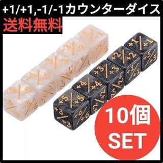 マジックザギャザリング(マジック:ザ・ギャザリング)の+1/+1、-1/-1カウンター 6面ダイス 計10個セット 新品(カードサプライ/アクセサリ)