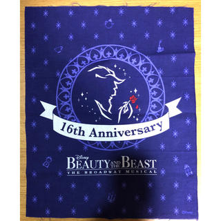 ディズニー(Disney)の【レア】劇団四季ミュージカル 美女と野獣ロゴ入り布 16周年記念品(ミュージカル)
