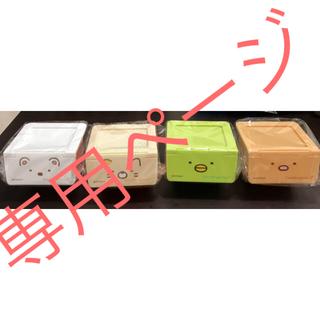 サンエックス(サンエックス)のシングルマザーリンゴちゃん🤱様 専用ページ  すみっコぐらし 収納ボックス(ケース/ボックス)