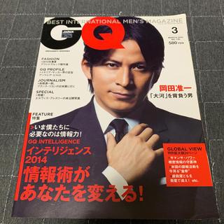 GQ JAPAN (ジーキュー ジャパン) 2014年 03月号(生活/健康)